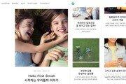 동아제약, 공식 브랜드 전문몰 '디몰' 운영