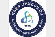 대한민국 실버의료산업대상 개최