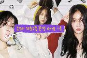 [원픽!] 음악·여행·먹방·다이어트까지…소유의 일상 기록 '소유기' 화제