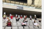 '리얼 돌 파문' FC서울과 K리그, 코로나 마네킹에 발목 잡혔다