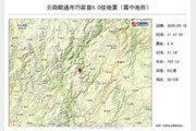 中윈난성서 규모 5.0지진…4명 사망·23명 부상