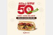 퀴즈노스 창립 14주년 기념 고객 감사 대축제…24일까지 대표 메뉴 50% 할인