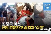 고문하고 숨지자 시신을 바다에…중국 어선, 인도네시아 선원 또 '수장'