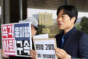 '위안부 쉼터 고가 매입 의혹' 윤미향 고발건, 형사부 배당