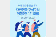 한국관광공사, 대한민국 구석구석 모니터링단 '여행9단' 모집