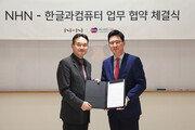 NHN, 한컴과 클라우드 협업