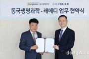 동국생명과학, 방사선기기 업체 '레메디'와 소형 엑스레이 독점 판매계약