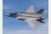우리 군 도입 F-35A, 美서 야간비행 중 추락…1년만에 또 사고