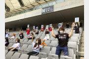 서울, 마네킹 업체 수사 의뢰…상벌위 진행 중