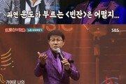 """'트롯신이 떴다' 장윤정 '수은등' 열창에 김연자 눈물…""""감동이야"""""""