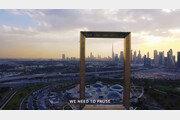 두바이관광청 '우리의 약속' 두 번째 영상 공개