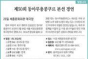 [알립니다]제50회 동아무용콩쿠르 본선 경연
