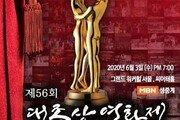 대종상영화제, 6월 3일 무관중으로 진행…MC 이휘재·한혜진
