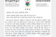 천주교 인천교구장, 사제 성추행 사건 23년 만에 사과