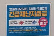 """대형마트 내 소상공인 """"상황 더 나빠졌다""""…재난지원금 '역습'"""