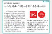 2020 한국의 소비자대상, 뉴 노멀 시대… '가치소비'의 기준을 제시하다