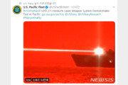美해군, 태평양서 무인기 상대 레이저 무기 시험 성공