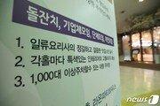 부천 라온파티 돌잔치 참석한 인천 40대 여성 아들도 확진