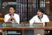 '놀토' 윤두준X정세운, 홍어초무침 먹방…문세윤, 1위 단독 굳히기 '활약'
