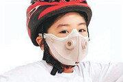 숨쉬기 편한 어린이 마스크 개발