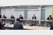 한국관광공사, 코로나19 위기 극복 관광활성화 간담회 개최
