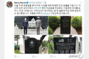 """해리스 """"25일 美 현충일…임진각 찾아 한국전 참전 미군 추모"""""""