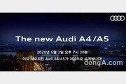아우디코리아, '더 뉴 A4·A5' 온라인 출시 사전등록 모집