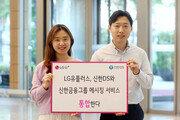 LGU+, 신한금융 메시징 사업 수주