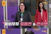 """'물어보살' 김경진♥전수민, 예비 부부의 러브스토리→""""도둑놈 취급"""" 고민"""