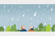 내일은 일기예보가 맞을 거야[포도나무 아래서/신이현]〈54〉