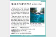 [알립니다]제12회 제주국제사진공모전