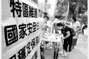 """中 """"홍콩 보안법, 28일 전국인대 폐막일 처리"""" 못박아"""