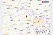 """베이징서 규모 3.6 지진 발생…""""사상자 없어"""""""