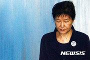 """朴 전대통령, '20만장 분량' 사건기록 신청…법원 """"USB제공 검토"""""""