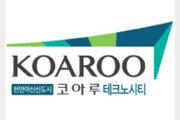 [2020 착한브랜드 대상]삼성 투자 수혜… 충남 아산 오피스텔