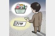 소비냐, 기부냐[횡설수설/박중현]