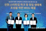 송도를 세계적인 바이오밸리로… 셀트리온, '인천 스타트업 파크' 조성 사업 참여