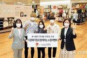 유니클로, '롯데몰 광명점' 오픈… 지역 다문화가정 초청 행사 진행