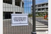 쿠팡물류센터 10명 포함, 서울 확진자 19명 '급증'…총 826명
