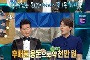 """'라디오스타' 이루 """"태진아, 후배 용돈으로 일주일 약 1000만 원 지출"""" 토로"""