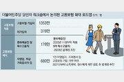 """김연명 """"고용보험 내년부터 특수고용직 적용… 자영업자 확대 추진"""""""
