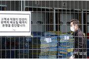 물류센터 등 감염 확산… 전국 유치원-초중고 800곳 등교연기-중단