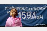 """日언론, 정의연 논란에 """"韓사회 성역에 파문"""""""