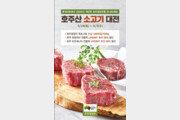 """롯데마트, 6월 3일까지  '호주산 소고기 대전' 진행 …""""역대급 할인"""""""