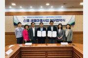 서울여대 SI교육센터 ·의정부 도시재생지원센터, 업무협약 체결