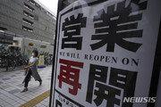 일본 코로나19 신규 확진자 63명…12일만에 50명 넘어