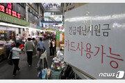 """'코로나19' 긴급대출 신청 소상공인 3명중 1명 """"아직 못 받았다"""""""