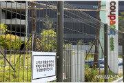 내달 1일까지 폐쇄 안된 유통물류센터 32곳 전수점검