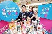 """CJ올리브영, 올해 첫 정기 할인행사 '올영세일' 전개… """"인기 아이템 최대 70% 할인"""""""