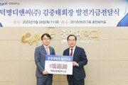 김중태 중앙대 총동문회장, 모교에 발전기금 1억 전달